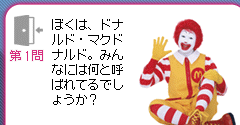 McDonald's eCrew Development Program (JPN)
