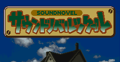 Sound Novel Tsukuru (JPN)
