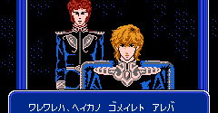 Ginga Eiyū Densetsu / Legend of the Galactic Heroes (JPN)