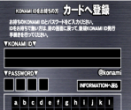 e-AMUSEMENT Login Screen
