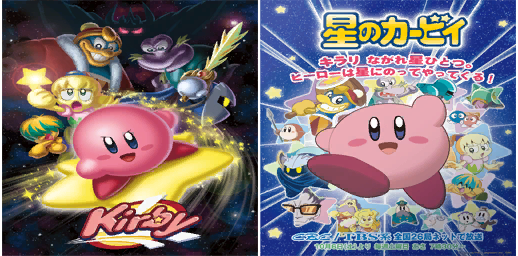 Kirbyaposs Dream Collection: Special Edition - Kirbypedia - a