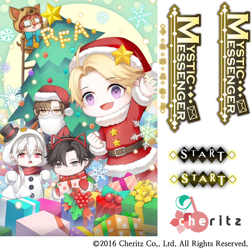 Title Screen (Christmas 2016)